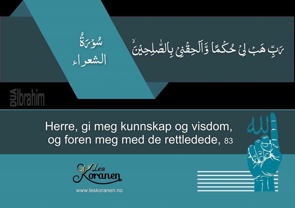 Den hellige Koranen